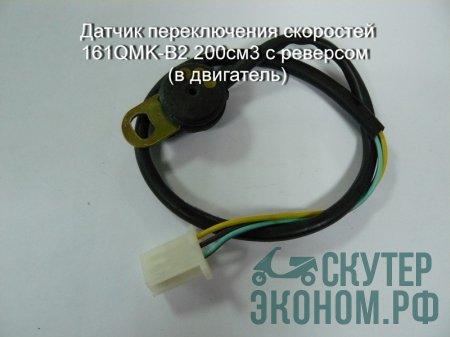 Датчик переключения скоростей 161QMK-B2 200см3 c реверсом (в двигатель)