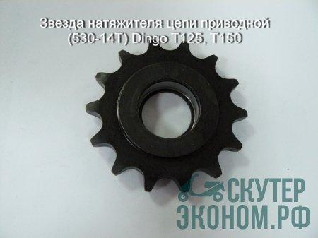 Звезда натяжителя цепи приводной (530-14Т) Dingo T125, T150