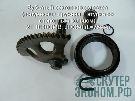 Зубчатый сектор кикстартера (полумесяц+ пружина + втулка со стопорным кольцом) 2Т 1E40QMB, JOG50 (L=75мм)