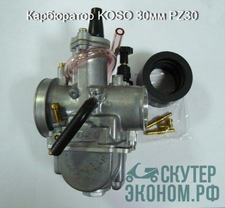 Карбюратор KOSO 30мм PZ30