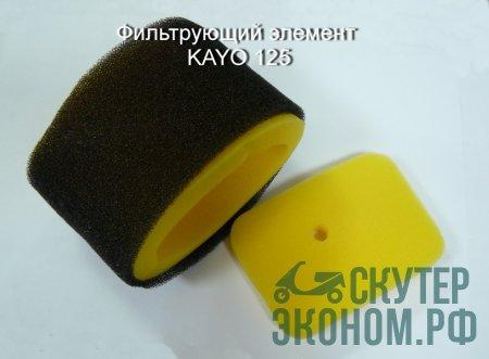Фильтрующий элемент KAYO 125