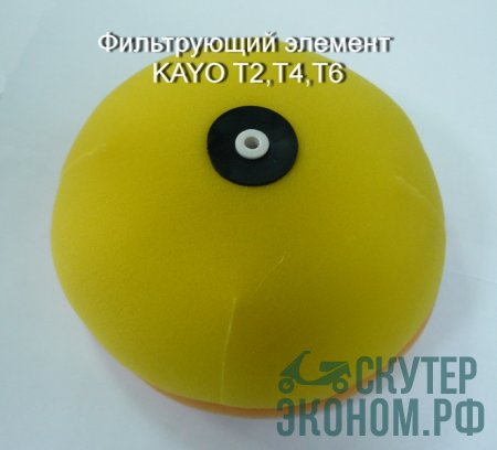 Фильтрующий элемент KAYO T2,T4,T6