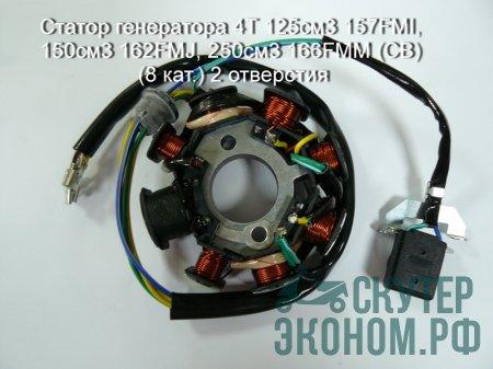 Статор генератора 4Т 125см3 157FMI, 150см3 162FMJ, 250см3 166FMM (CB) (8 кат.) 2 отверстия