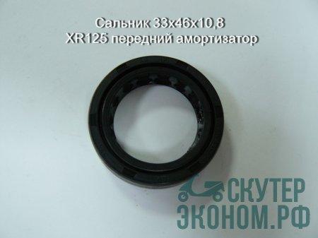 Сальник 33x46x10,8 XR125 передний амортизатор
