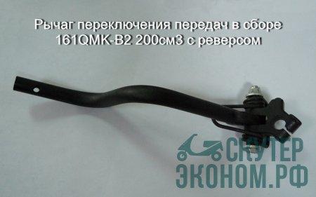 Рычаг переключения передач в сборе 161QMK-B2 200см3 с реверсом
