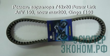 Ремень вариатора 743х20 Power Link ATV 150, snow max200, Dingo T150