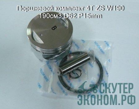 Поршневой комплект 4Т ZS W190 190см3 D62 P15mm