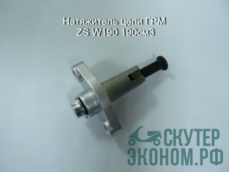Натяжитель цепи ГРМ ZS W190 190см3