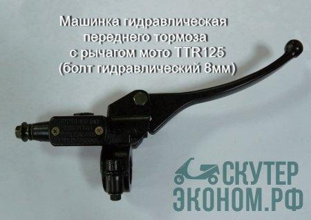 Машинка гидравлическая переднего тормоза с рычагом мото TTR125 (болт гидравлический 8мм)