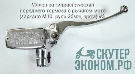 Машинка гидравлическая переднего тормоза с рычагом мото (зеркало М10, руль 25мм, хром) #3