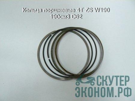 Кольца поршневые 4Т ZS W190 190см3 D62