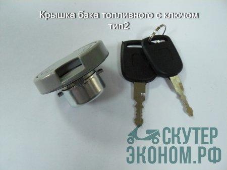 Крышка бака топливного с ключом тип2