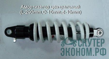 Амортизатор центральный (L-290mm,D-10mm,d-10mm)