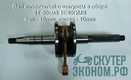 Вал коленчатый с шатуном в сборе 2Т 50см3 1E40QMB вал - 16mm, палец - 10mm