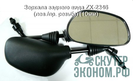 Зеркала заднего вида ZX-2346 (лев./пр. резьба) (10мм)