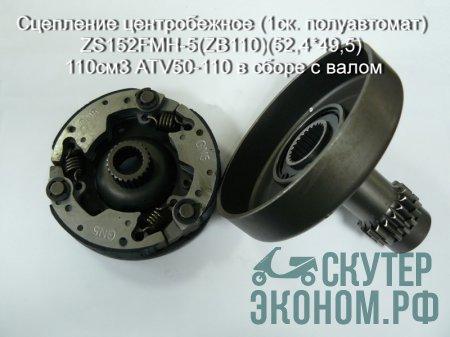 Сцепление центробежное (1ск. полуавтомат) ZS152FMH-5(ZB110)(52,4*49,5) 110см3 ATV50-110 в сборе с валом