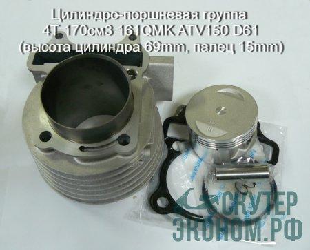 Цилиндро-поршневая группа 4Т 170см3 161QMK ATV150 D61(высота цилиндра 69mm, палец 15mm)