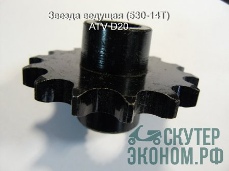 Звезда ведущая (530-14Т) ATV D20