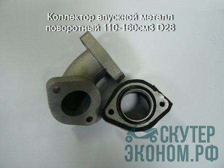 Коллектор впускной металл поворотный 110-160см3 D28