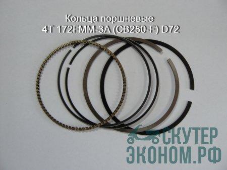 Кольца поршневые 4Т 172FMM-3A (CB250-F) D72