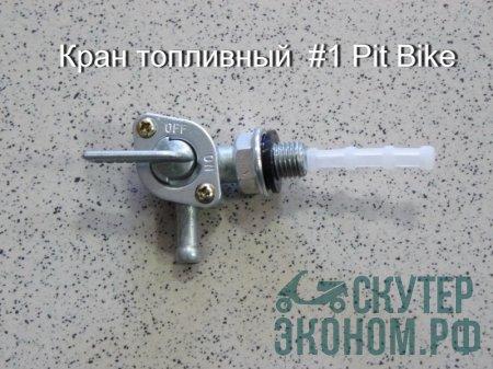 Кран топливный  #1 Pit Bike