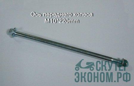 Ось переднего колеса M10*220mm