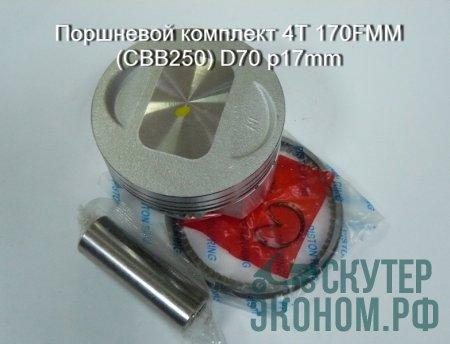 Поршневой комплект 4Т 170FMM (CBB250) D70 p17mm
