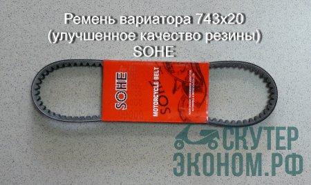 Ремень вариатора 743х20 (улучшенное качество резины) SOHE