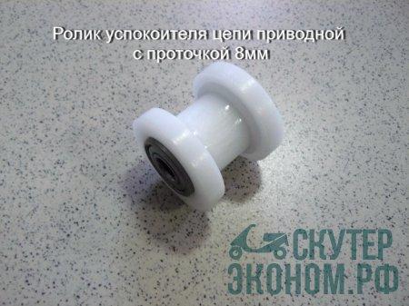Ролик успокоителя цепи приводной с проточкой 8мм