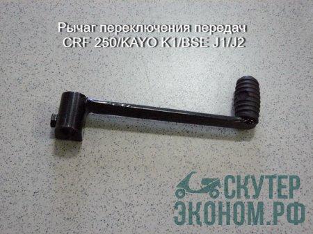Рычаг переключения передач CRF 250/KAYO K1/BSE J1/J2