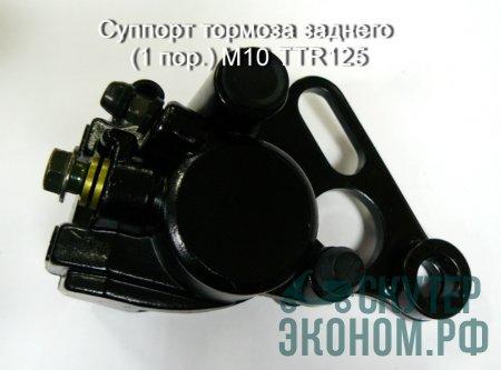 Суппорт тормоза заднего (1 пор.) М10 TTR125