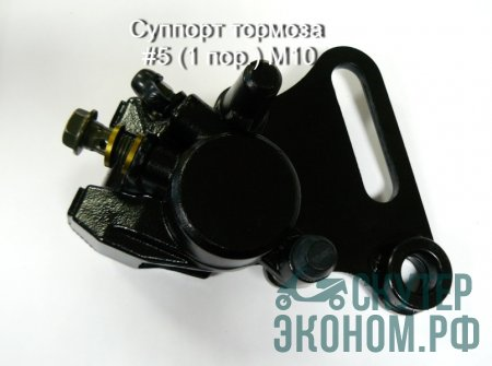Суппорт тормоза #5 (1 пор.) М10