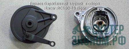 Тормоз барабанный задний  в сборе Racer RC150-23 Tiger