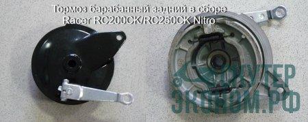 Тормоз барабанный задний в сборе Racer RC200CK/RC250CK Nitro