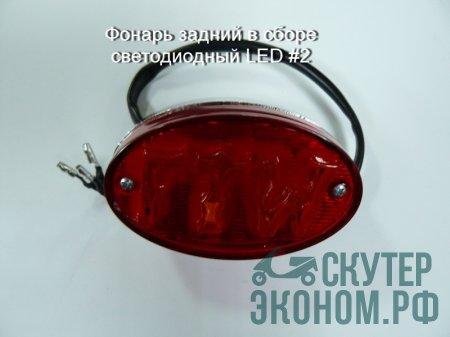 Фонарь задний в сборе светодиодный LED #2