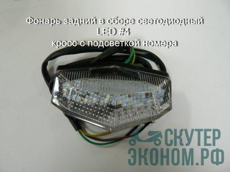 Фонарь задний в сборе светодиодный LED #4 кросс с подсветкой номера