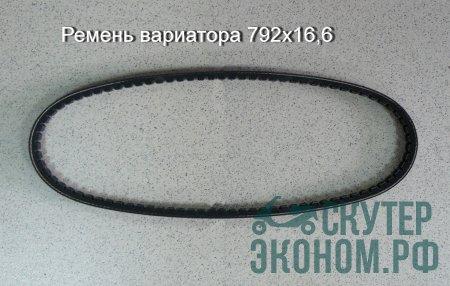 Ремень вариатора 792х16,6