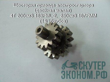 Шестерня привода электростартера (двойная малая) 4Т 200см3 163FML-2,  250см3 167FMM (14/16зубов)