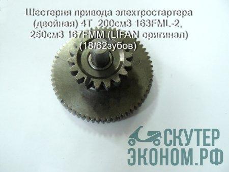 Шестерня привода электростартера (двойная) 4Т  200см3 163FML-2, 250см3 167FMM (LIFAN оригинал) (18/62зубов)