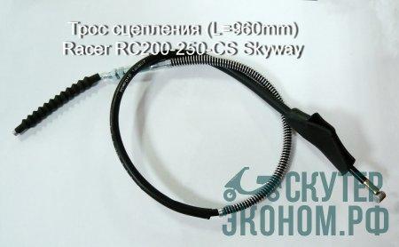Трос сцепления (L=960mm) Racer RC200-250-CS Skyway