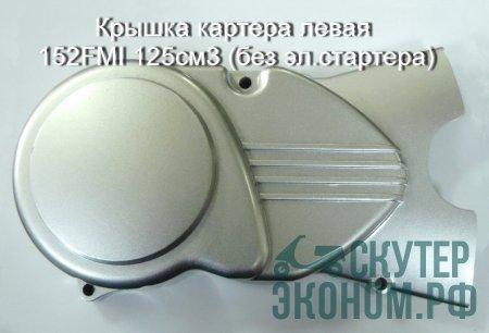 Крышка картера левая 152FMI 125см3 (без эл.стартера)