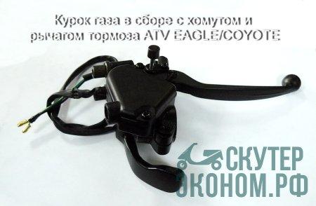 Курок газа в сборе с хомутом и рычагом тормоза ATV EAGLE/COYOTE